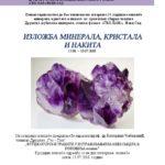 Poziv za izlozbu ,Novi Sad 15.06.- 13.07.2018